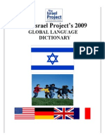 Israel's Propaganda Playbook (2009)