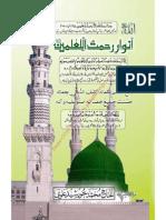 Anwar e Rehmat Ul Lil Alamin (s.a.w.w)