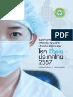 Guidline Ebola_Thailand 2014
