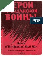 Heroes Of The Russian Civil War