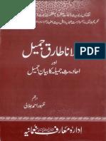 Maulana Tariq Jameel Aur Ahadees e Jameela Ka Beyan e Jamee, By Allama Zahoor Ahmad Jalali
