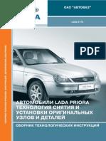 Автомобили LADA Priora. Технология Снятия и Установки Оригинальных Узлов и Деталей. Сборник Технологических Инструкций.