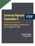 Presentation EC8