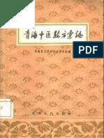 青海中医验方汇编 1958 青海省卫生厅中医研究组