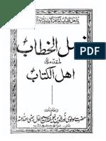 Fasal Ul Khitab Moqadama Ahl Ul Kitab 2