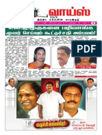 Mathi Voice 44th Issue