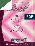 Tafseer Sura Kausar by Imam Fakharuddin Razi