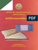 Thai manuscript
