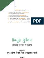 Hisn_al_Muslim_(Book_of_Supplications)(Hindi)