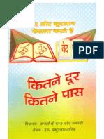 Kitne-Door-Kitne-Paas-Hindi