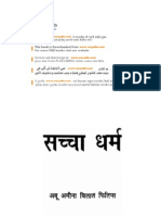 Sacha_Dharam_Hindi