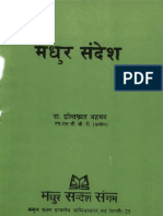 Madhur Sandesh