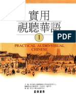 Practical Audio-Visual Chinese (Book)