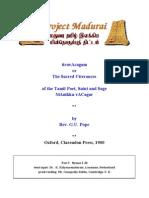Sivapuranam in english