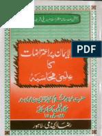 Kanzul Iman Per Aterazat Ka Ilmi Muhasiba by Khawaja Hameed Uddin Sialvi