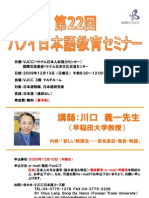 22nd ハノイ日本語教育セミナー