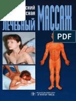 Дубровский В.И., Дубровская А.В. - Лечебный Массаж - 2004