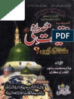 Ikhtiyarat e Mustafa Mannan Shirk Kiyun by Allama Muhammad Sajid Ul Qadri