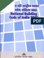 Pdf nbc code book