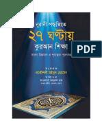 27 Hours Nurani Quraner Shikkha (PDF)