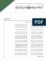 زندگینامه و کارنامه ادبی طالب آملی / فرامرز گودرزی