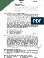 PSCSCC Mains 2013 Punjabi Paper