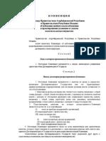 DTC agreement between Azerbaijan and Moldova, Republic of