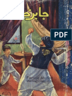 Jabir Khan Zubaida Sultana Feroz Sons 1970