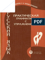 01.Russian a Practical Grammar With Exercises