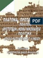 Ηθικά Νικομάχεια Πολιτικά (Αρχαία Ελληνικά)