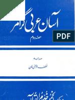 Asan Arabi Grammar 2of3 - Totally Urdu Language
