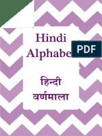 Hindi Alphabet Flashcards