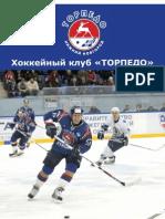 torpedo_1_2009