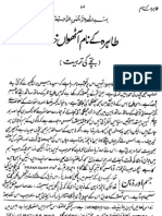 Tahira Ke Naam Khatoot CH 01 Letter 08