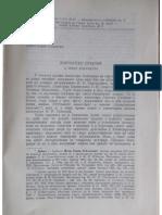 Александар Соловјев, Кончански практик,  Зборник радова Византолошког института 3 (1955), стр. 83-109.