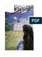 Saiqa Written By Razia Butt