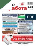 Aviso-rabota (DN) - 30 /165/