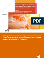 20140805 PwC Sergey Litvinenko FINAL