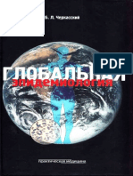 Черкасский Б.Л. - Глобальная Эпидемиология - 2008