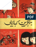 Behtareen Kahaniyan Feroz Sons 1976