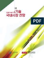 2013-2014_에너지기술_국내시장_전망