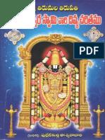Sri Tirumala Tirupati Sri Venkateswara Swamivari Divya Charitam