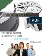 20090627-如何成为真正的ppt高手(网络传播版)