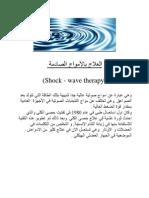 العلاج بالأمواج الصادمة د يوسف سرحان استشاري الطب الطبيعي والتاهيل الزمالة الاسترالية