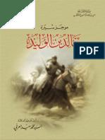 سيرة خالد بن الوليد