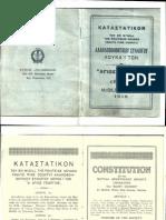KatastatikoSyllogouLouka-1918