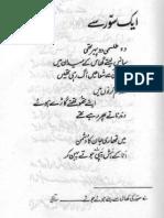 Saqi-SoorSay_Poem