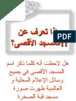 Al AQSA Arabic مسجد الاقصى