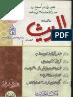 AL-HADITH 44
