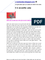 articles by nandlal bharti
